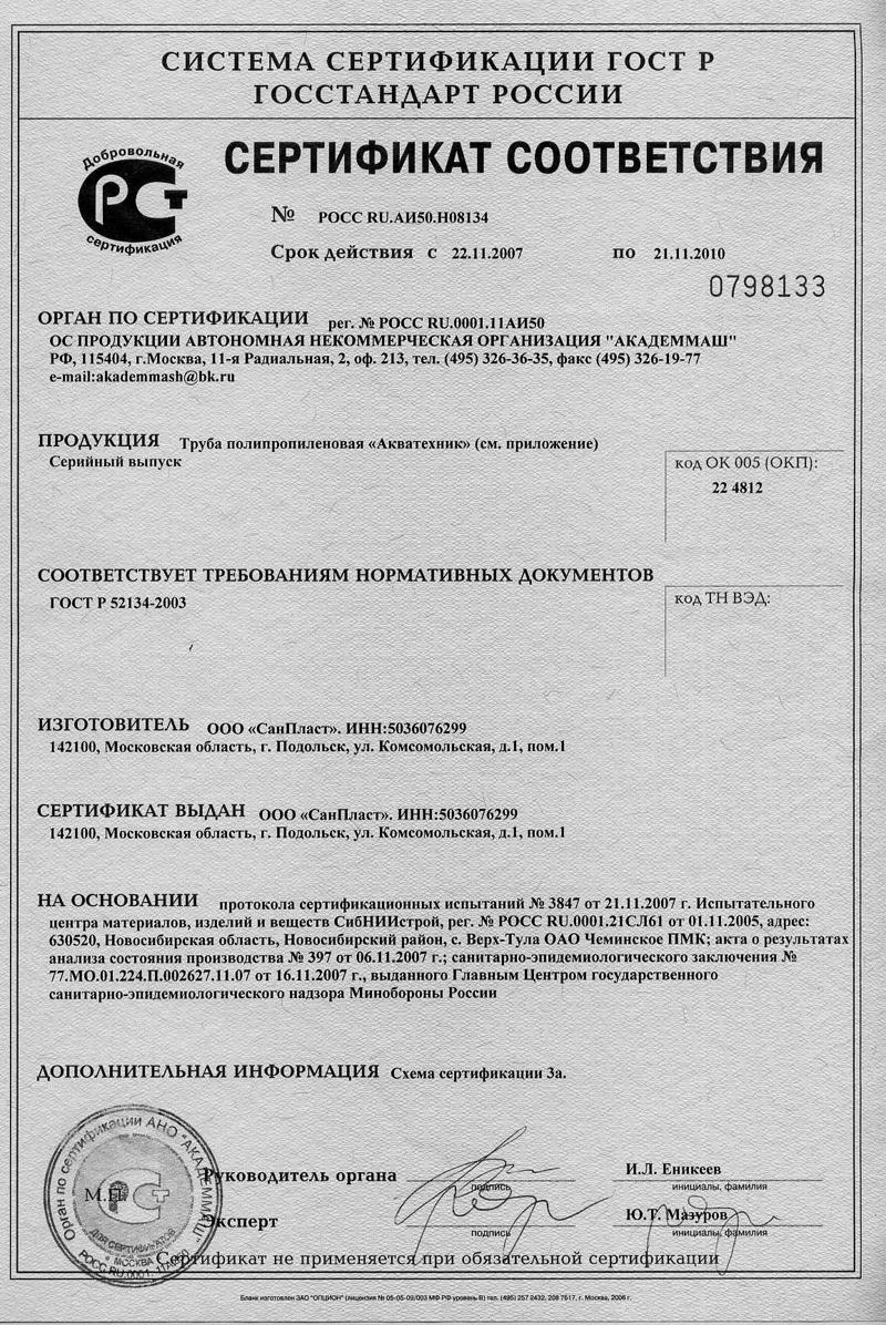 Сертификаты на полипропиленовые трубы.